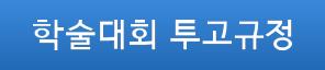 학술대회 투고규정
